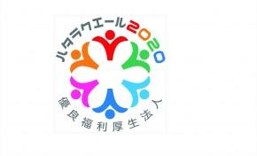 「ハタラクエール2020 優良福利厚生法人 部門賞 受賞」のお知らせ