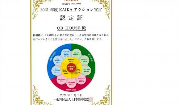 KAIKAアクション宣言2021の認定を受けました