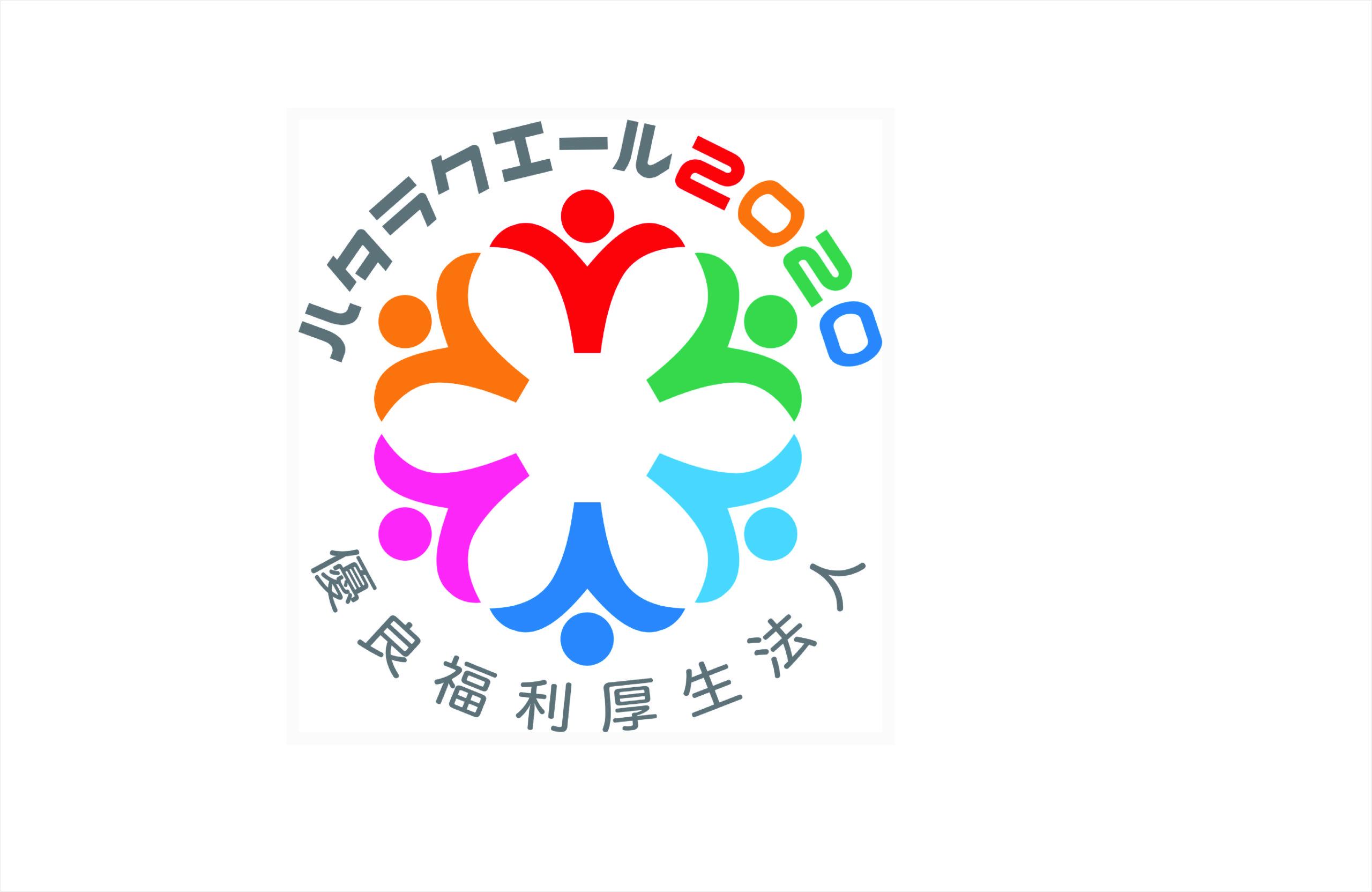 hataraku2020